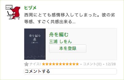 読書メーター・アプリ