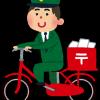 今年の年末は郵便局でバイトをしてみませんか?