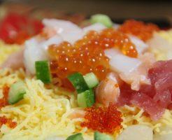 ちらし寿司の素